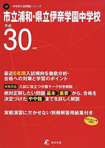 市立浦和・県立伊奈学園中学校 H30年度用 過去6年分収録 (中学別入試問題シリーズJ6)