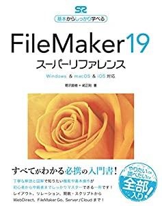 FileMaker 19 スーパーリファレンス Windows&macOS&iOS対応