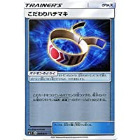 ポケモンカードゲーム サン&ムーン こだわりハチマキ/強化拡張パック サン&ムーン(PMSM1+)/シングルカード