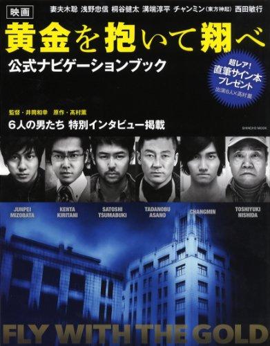 映画「黄金を抱いて翔べ」公式ナビゲーションブック (SHINCHO MOOK)の詳細を見る