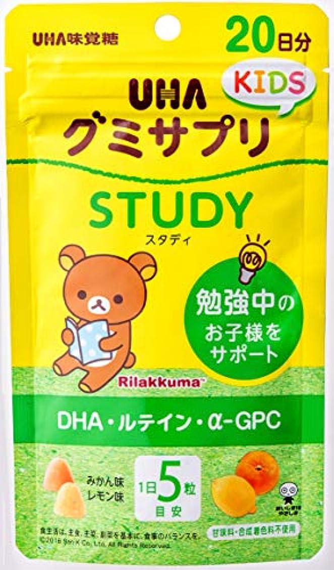 潤滑するインゲン従うUHAグミサプリキッズスタディ DHA?ルテイン?α-GPC みかん?レモン味アソート スタンドパウチ 110g 20日分