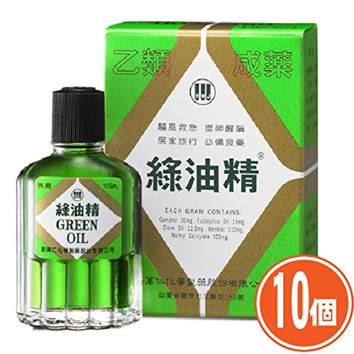 水分チャレンジちなみに《新萬仁》台湾の万能グリーンオイル 緑油精 3g ×10個 《台湾 お土産》(▼300円値引) [並行輸入品]