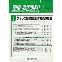 整形・災害外科 2006年 07月号 [雑誌]