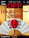 日経 おとなの OFF (オフ) 2012年 02月号 [雑誌]