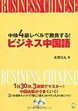 中検4級レベルで勝負する! ビジネス中国語