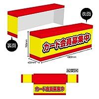 テーブルカバー450 カード会員募集中 TAC-5 (受注生産)