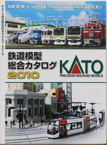 Kato Nゲージ?Hoゲージ鉄道モデルカタログ2010