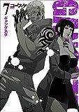GANGSTA. 7巻 (バンチコミックス)