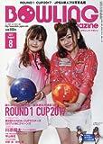 ボウリング・マガジン 2017年 08 月号 [雑誌]