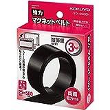 コクヨ マグネット 強力マグネットベルト 25×500×4.5 マク-S900の写真
