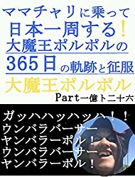 ママチャリに乗って日本一周する!大魔王ポルポルの365日の軌跡と征服PART一億ト二十六