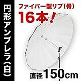 アンブレラPro Lサイズ【白】(150cm/16本リブ)