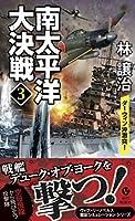 南太平洋大決戦 3 (ヴィクトリー・ノベルス)