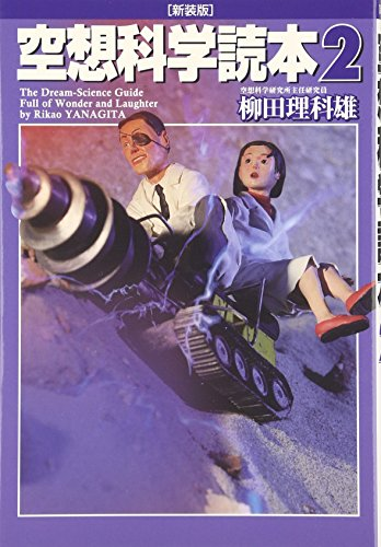 空想科学読本2[新装版] (空想科学研究所の本)
