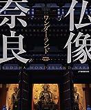 仏像ワンダーランド奈良 (JTBのMOOK)