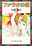 ファラオの墓 (3) (中公文庫―コミック版)