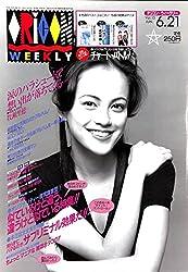 オリコン・ウィークリー 1993年6月21日号 通巻708号