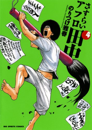 さすらいアフロ田中(4) (ビッグコミックス)