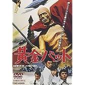 黄金バット [DVD]