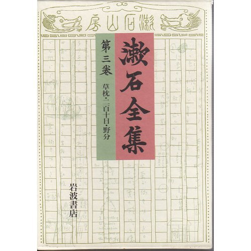 草枕;二百十日;野分 漱石全集 第3巻の詳細を見る