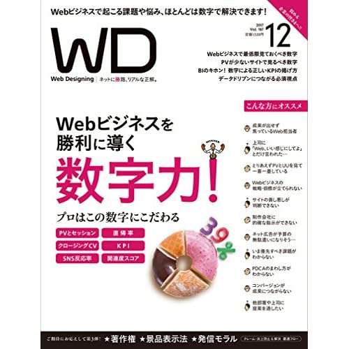 Web Designing 2017年12月号