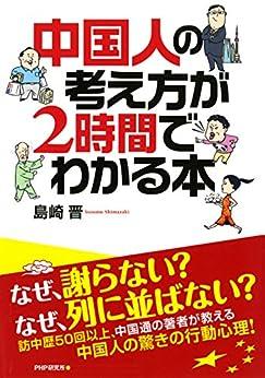 [島崎 晋]の中国人の考え方が2時間でわかる本
