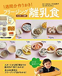 フリージング離乳食 5カ月〜1歳半 —1週間分作りおき!