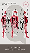 特捜部Q ―知りすぎたマルコ― ((ハヤカワ・ポケット・ミステリ))