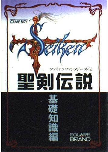 聖剣伝説 ファイナルファンタジー外伝〈基礎知識編〉の詳細を見る