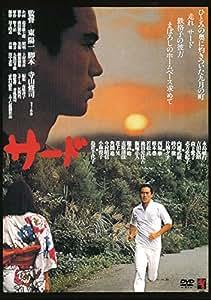 サード ≪HDニューマスター版≫ [DVD]