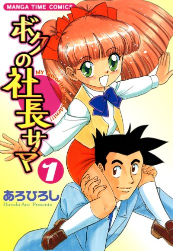 ボクの社長サマ 1巻 (まんがタイムコミックス)