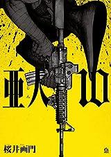 亜人(10) (アフタヌーンコミックス)