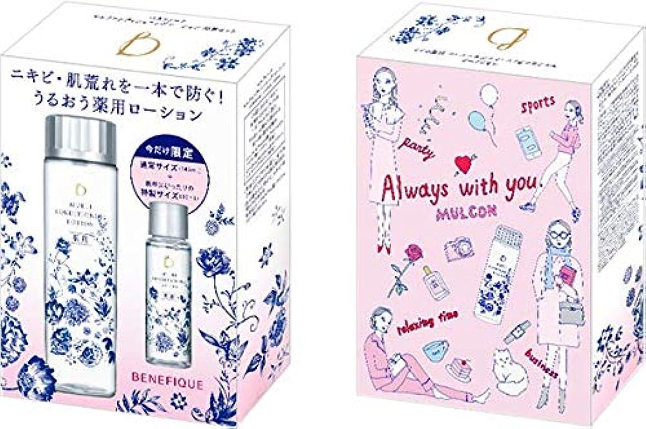 資生堂ベネフィーク マルチコンディショニングローション限定セットN【限定商品】