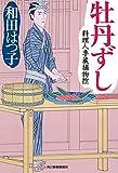 牡丹ずし 料理人季蔵捕物控 (時代小説文庫)