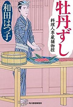 牡丹ずし 料理人季蔵捕物控 (ハルキ文庫 わ 1-46 時代小説文庫 料理人季蔵捕物控)