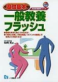 【2018年度版】一般教養フラッシュ (教員採用試験シリーズ)