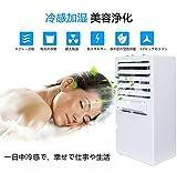 ミニクーラー 冷風機 クーラーボックス エアコン 携帯扇風機 冷房専用エアコン 携帯式扇風機 卓上冷風扇 ポータブルエアコン ミニエアコンファン (ホワイト) 日本語説明書付き
