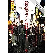 新宿セブン 1【期間限定 無料お試し版】