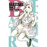 BEASTARS 3 (少年チャンピオン・コミックス)