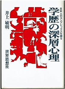 学歴の深層心理―日本人のコンプレックスを探る (1980年)