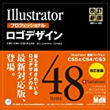 Illustratorプロフェッショナルロゴデザイン改訂新版 CS5/CS4/CS3完全対応