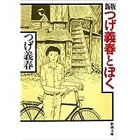 新版 つげ義春とぼく(新潮文庫)