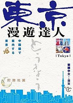[JTBパブリッシング]の東京 漫遊達人 中国語で案内する東京 (外文図書)