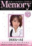 Memory 川浜なつみ [DVD]