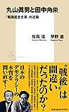 丸山眞男と田中角栄 「戦後民主主義」の逆襲 (集英社新書)