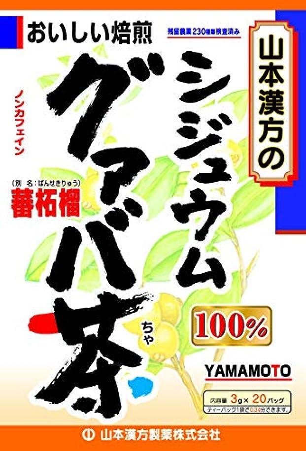 ローズ一時停止クリップ山本漢方製薬 シジュウムグァバ茶100% 3gX20H