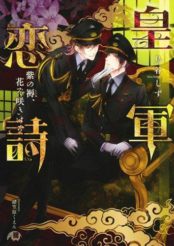 皇軍恋詩 紫の褥、花ぞ咲きける (花丸文庫BLACK)の詳細を見る