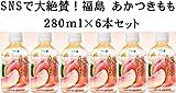福島 あかつき ももドリンク 果汁100% 280ml×6本セット アキュア acure 地域限定 期間限定 ピーチ ペットボトル飲料