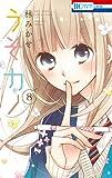 うそカノ 8 (花とゆめCOMICS)