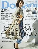 Domani(ドマーニ) 2017年 04 月号 [雑誌]